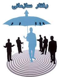 خلاصه رفتار سازمانی رابینز که توسط رتبه برتر کشوری رشته مدیریت بازرگانی در 15 صفحه فایل pdf تهیه شده و جزوه شخصی ایشان می باشد
