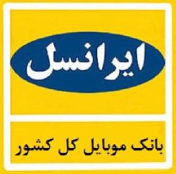 بانک موبایل ایرانسل کل کشور به تفکیک شهر و استان بانک موبایل کل کشور بانک موبایل تبلیغاتی