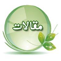 طب اسلامی طب سنتی  طب قرآنی